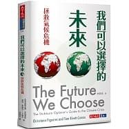 我們可以選擇的未來:拯救氣候危機=The Future We Choose: The Stubborn Optimist's Guide to the Climate Crisis